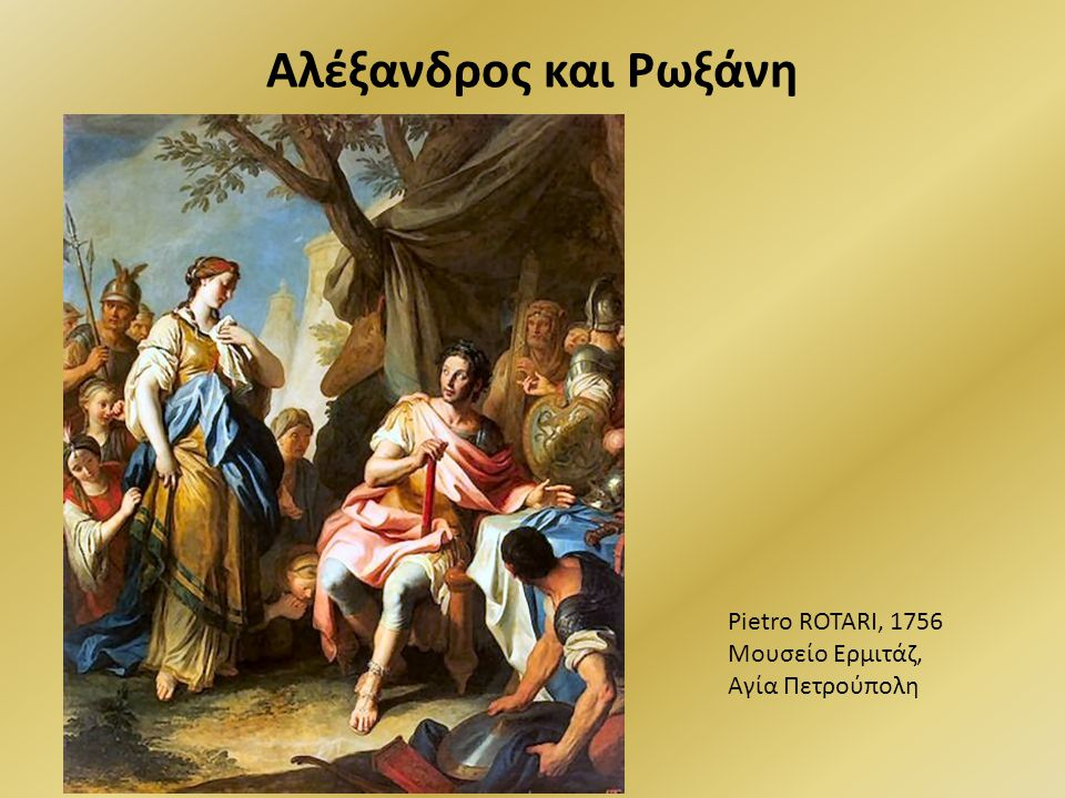 Αλέξανδρος και Ρωξάνη Pietro ROTARI, 1756 Μουσείο Ερμιτάζ, Αγία Πετρούπολη