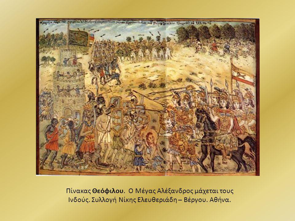Πίνακας Θεόφιλου.Ο Μέγας Αλέξανδρος μάχεται τους Ινδούς.