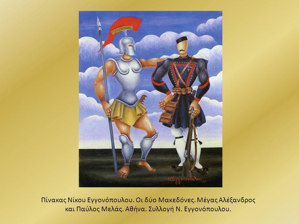Πίνακας Νίκου Εγγονόπουλου.Οι δύο Μακεδόνες. Μέγας Αλέξανδρος και Παύλος Μελάς.