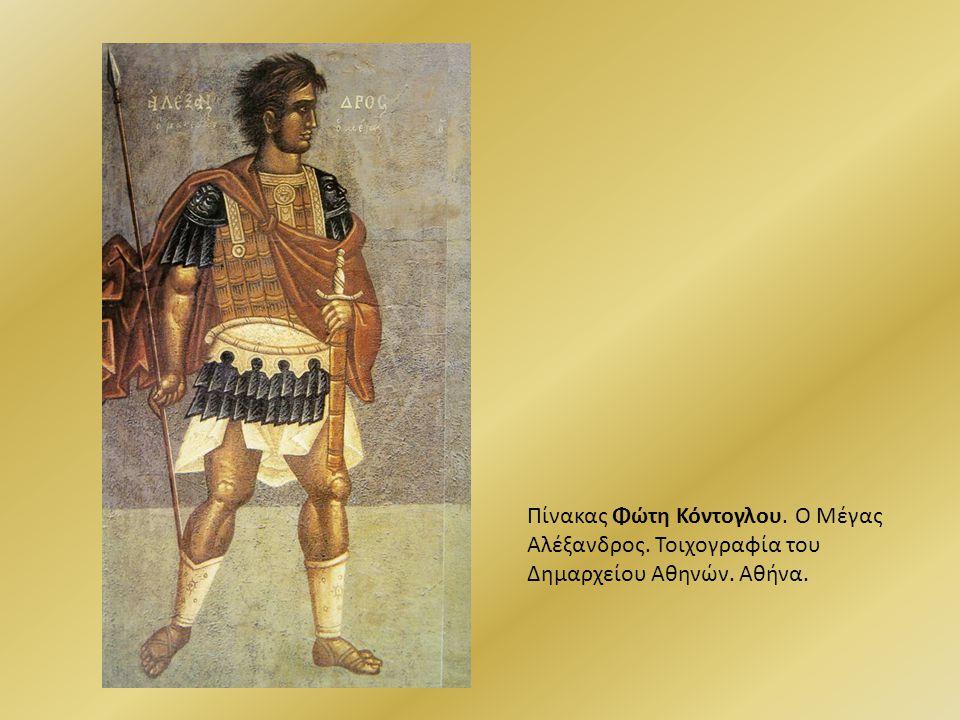 Πίνακας Φώτη Κόντογλου. Ο Μέγας Αλέξανδρος. Τοιχογραφία του Δημαρχείου Αθηνών. Αθήνα.