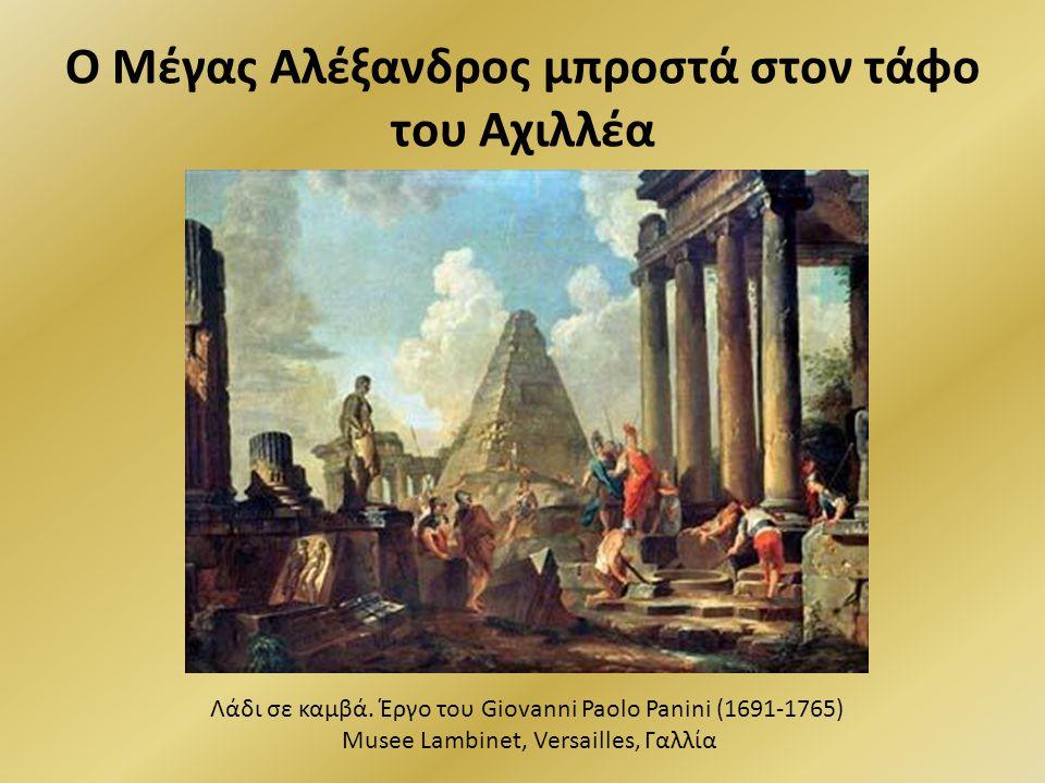 Ο Μέγας Αλέξανδρος μπροστά στον τάφο του Αχιλλέα Λάδι σε καμβά.