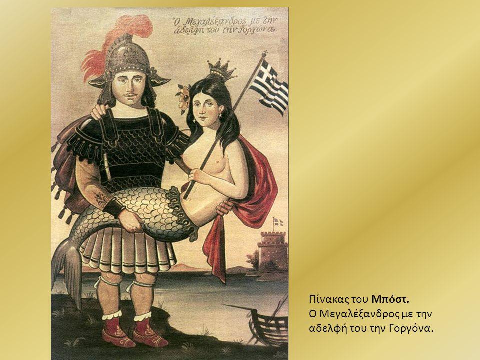 Πίνακας του Μπόστ. Ο Μεγαλέξανδρος με την αδελφή του την Γοργόνα.