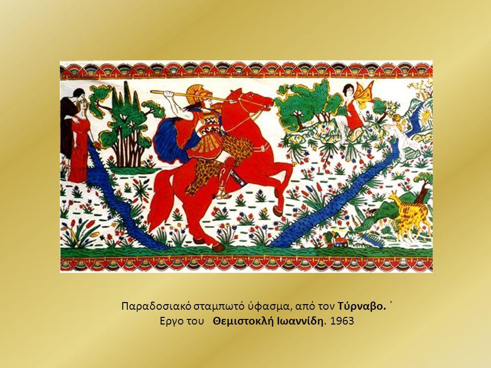 Παραδοσιακό σταμπωτό ύφασμα, από τον Τύρναβο. ΄ Εργο του Θεμιστοκλή Ιωαννίδη. 1963