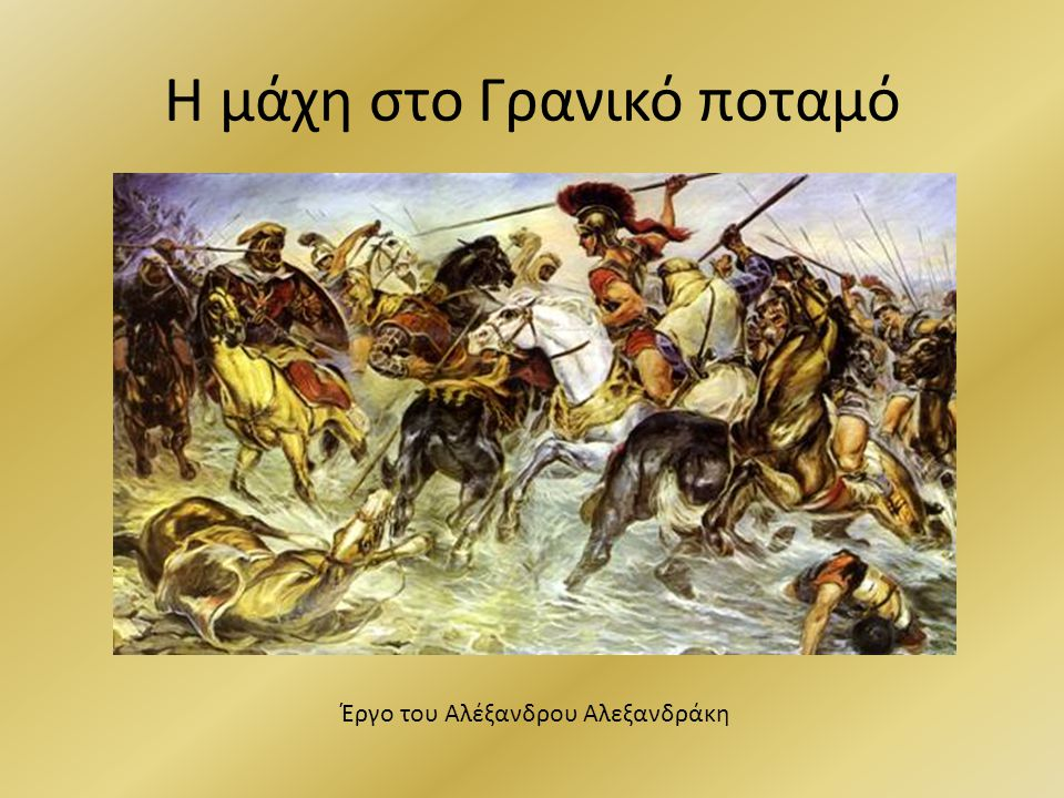 Η μάχη στο Γρανικό ποταμό Έργο του Αλέξανδρου Αλεξανδράκη