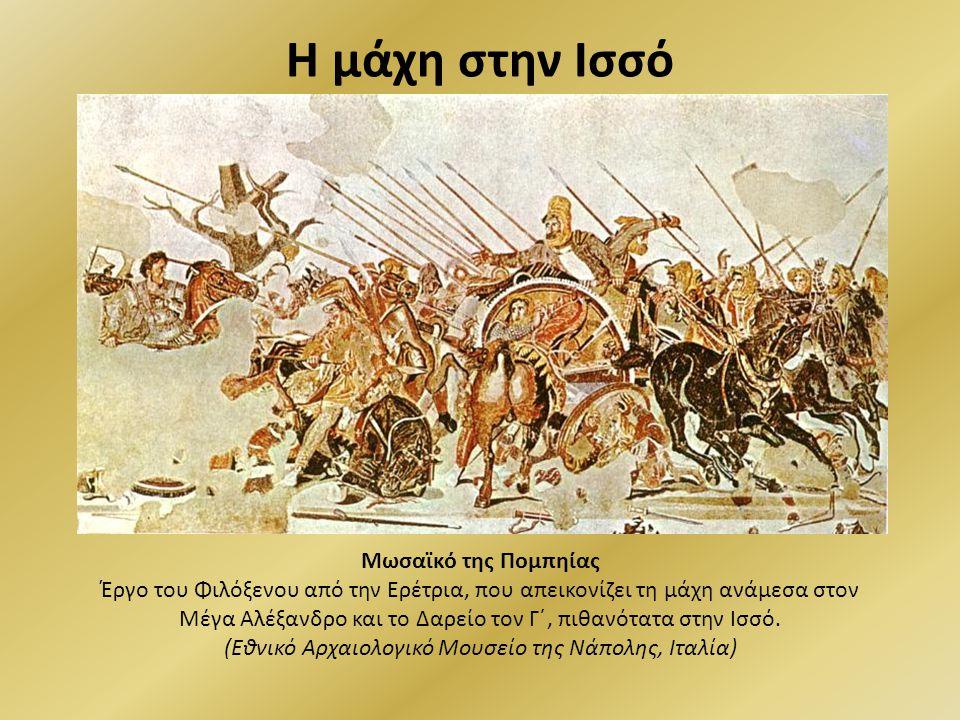 Η μάχη στην Ισσό Μωσαϊκό της Πομπηίας Έργο του Φιλόξενου από την Ερέτρια, που απεικονίζει τη μάχη ανάμεσα στον Μέγα Αλέξανδρο και το Δαρείο τον Γ΄, πιθανότατα στην Ισσό.