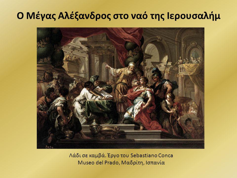 Ο Μέγας Αλέξανδρος στο ναό της Ιερουσαλήμ Λάδι σε καμβά.