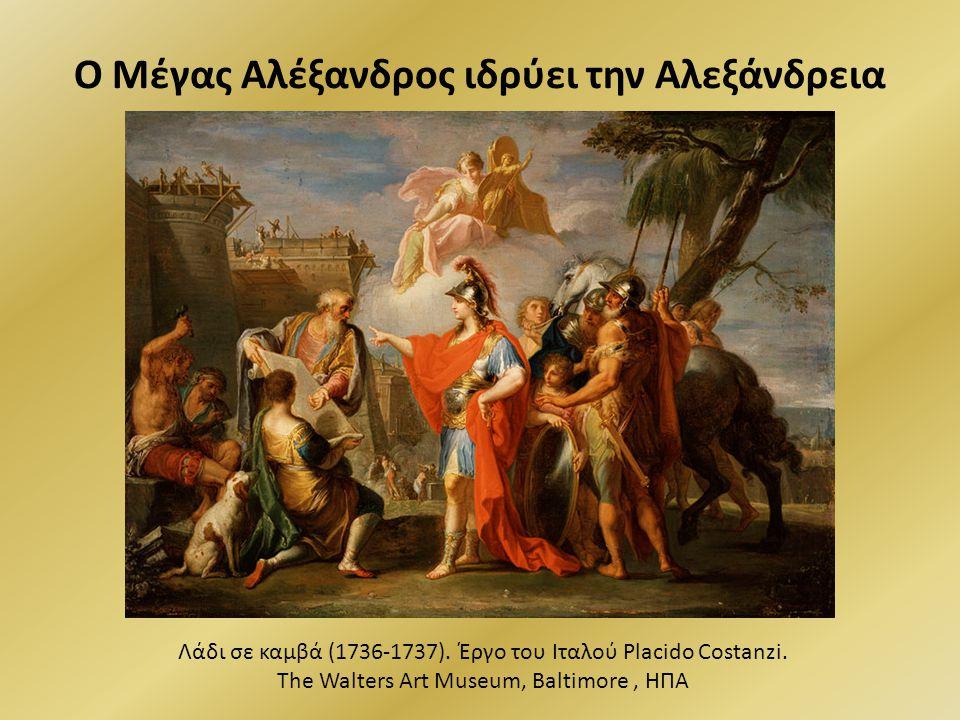 Ο Μέγας Αλέξανδρος ιδρύει την Αλεξάνδρεια Λάδι σε καμβά (1736-1737).