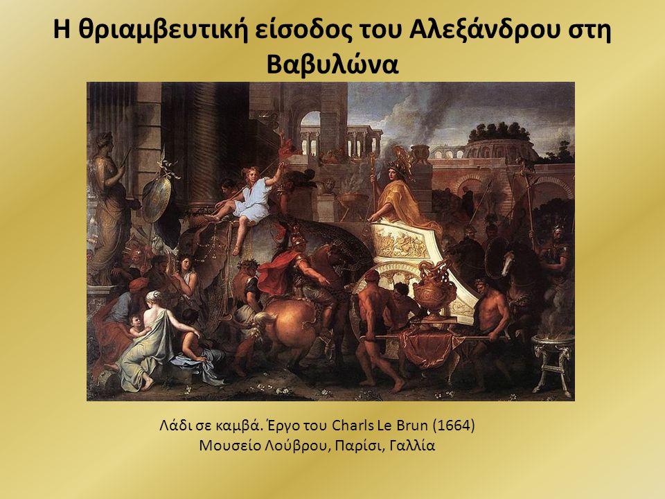Η θριαμβευτική είσοδος του Αλεξάνδρου στη Βαβυλώνα Λάδι σε καμβά.