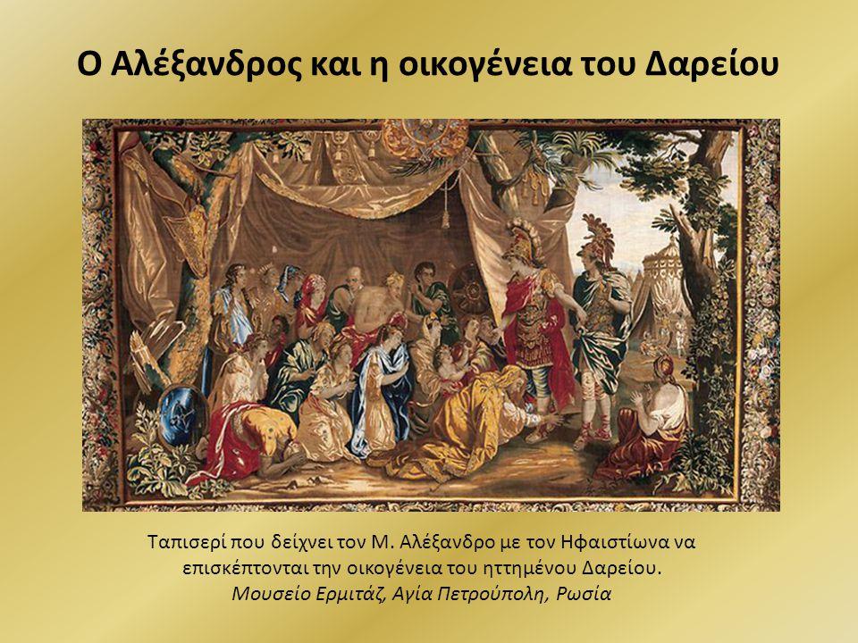 Ο Αλέξανδρος και η οικογένεια του Δαρείου Ταπισερί που δείχνει τον Μ.