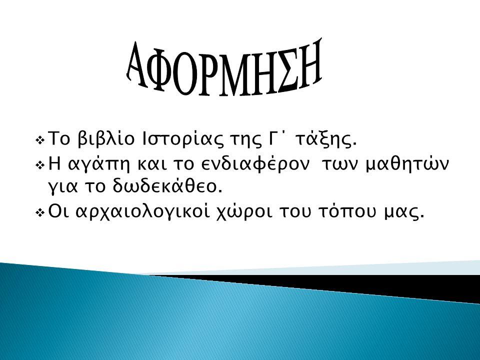 Γνωστικό Αντικείμενο: ΤΟ ΔΩΔΕΚΑΘΕΟ Τάξη:Γ΄ Διάρκεια:8 ΜΗΝΕΣ Αριθμός μαθητών/τριών: 18 Να γνωρίσουν οι μαθητές ότι η αρχαία ελληνική μυθολογία είναι ένα πνευματικό αγαθό με διαχρονική αξία που διδάσκει και διασκεδάζει.
