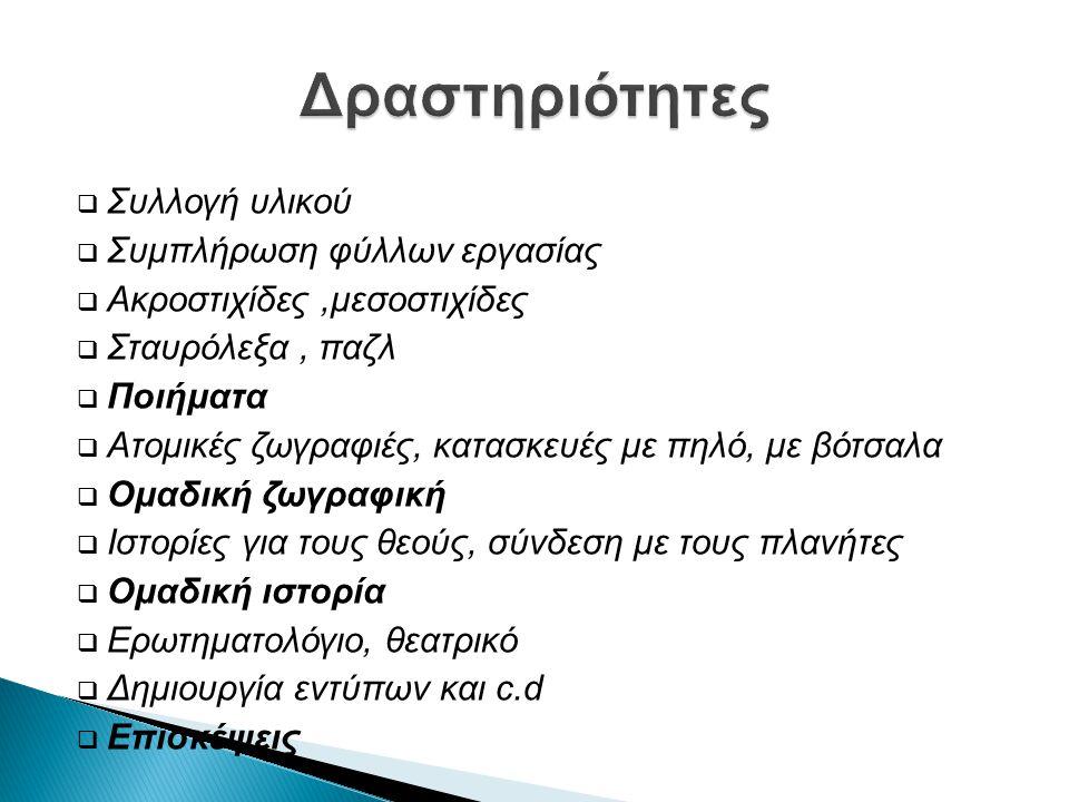  Συλλογή υλικού  Συμπλήρωση φύλλων εργασίας  Ακροστιχίδες,μεσοστιχίδες  Σταυρόλεξα, παζλ  Ποιήματα  Ατομικές ζωγραφιές, κατασκευές με πηλό, με β