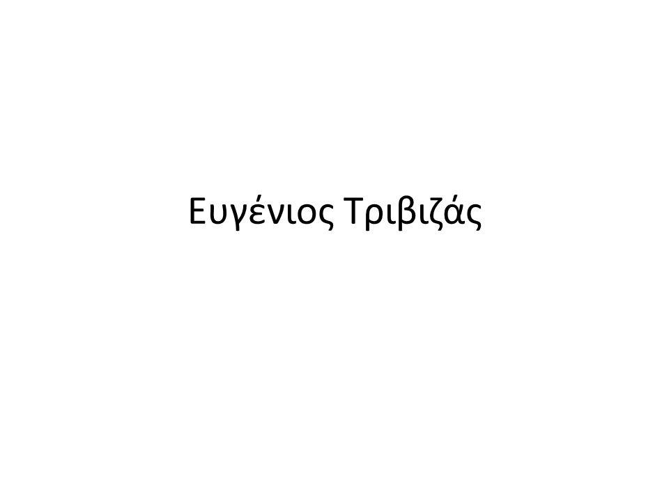 Βιογραφικό Ο Ευγένιος Τριβιζάς γεννήθηκε στην Αθήνα το 1946.