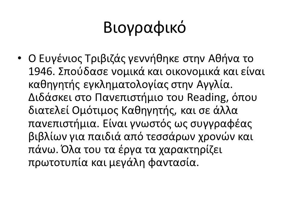 Βιογραφικό Ο Ευγένιος Τριβιζάς γεννήθηκε στην Αθήνα το 1946. Σπούδασε νομικά και οικονομικά και είναι καθηγητής εγκληματολογίας στην Αγγλία. Διδάσκει