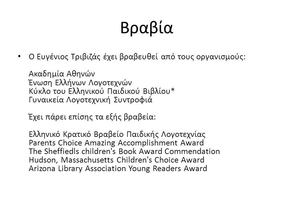 Βραβία Ο Ευγένιος Τριβιζάς έχει βραβευθεί από τους οργανισμούς: Ακαδημία Αθηνών Ένωση Ελλήνων Λογοτεχνών Κύκλο του Ελληνικού Παιδικού Βιβλίου* Γυναικε