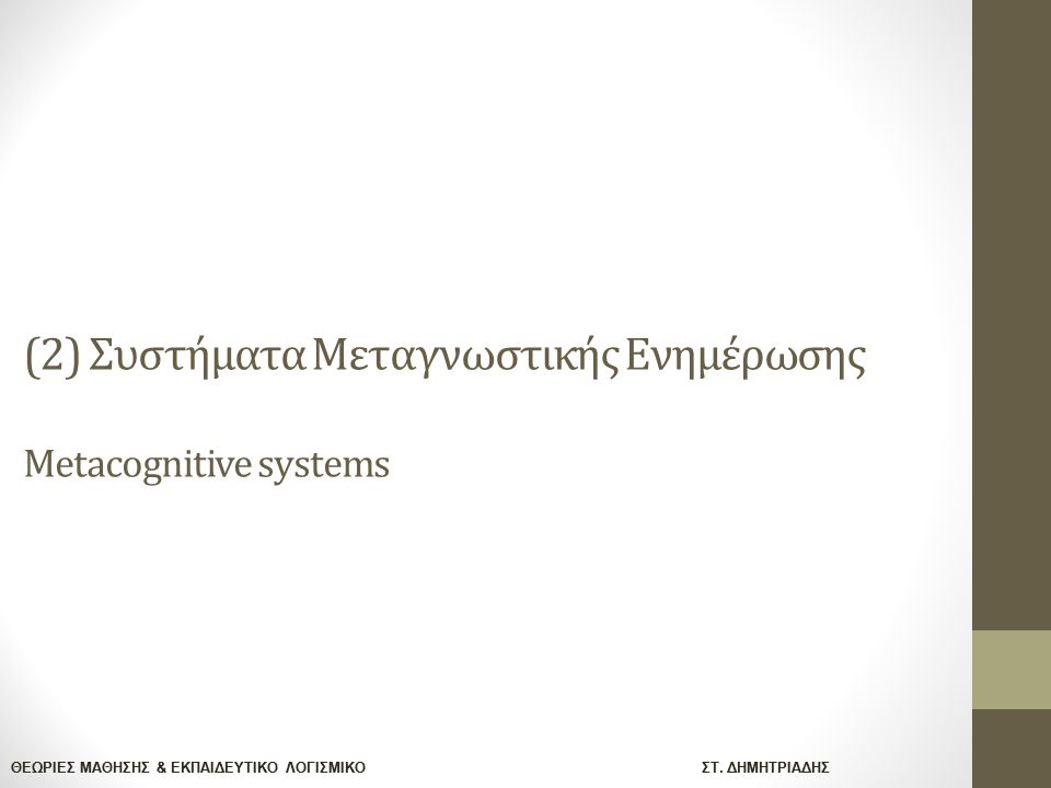 (2) Συστήματα Μεταγνωστικής Ενημέρωσης Metacognitive systems