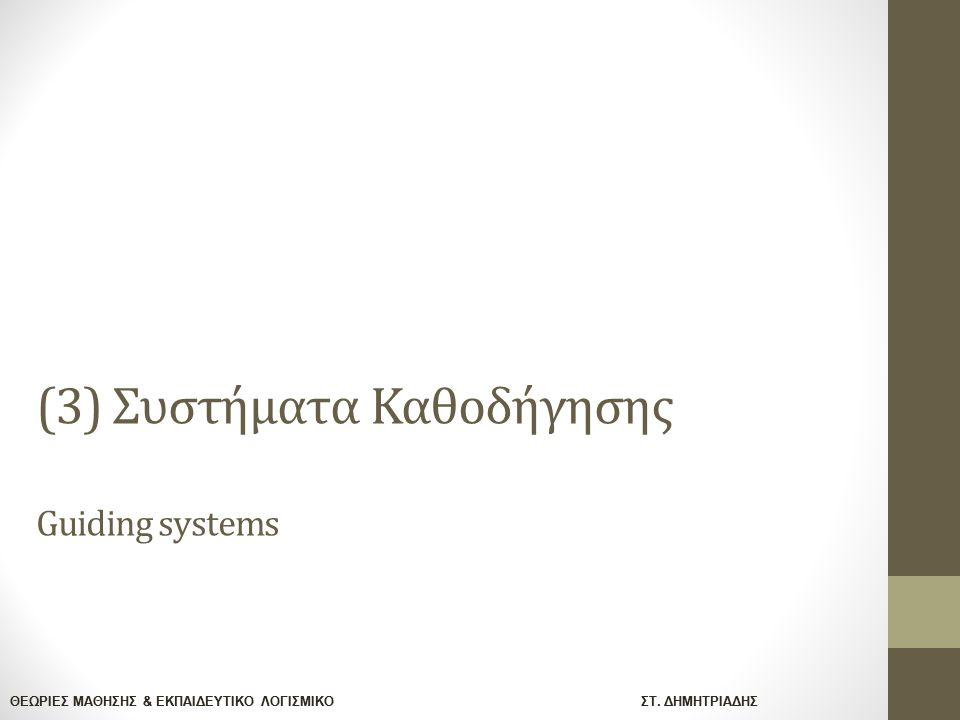 (3) Συστήματα Καθοδήγησης Guiding systems
