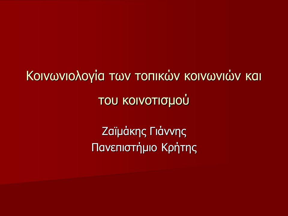 Κοινωνιολογία των τοπικών κοινωνιών και του κοινοτισμού Ζαϊμάκης Γιάννης Πανεπιστήμιο Κρήτης