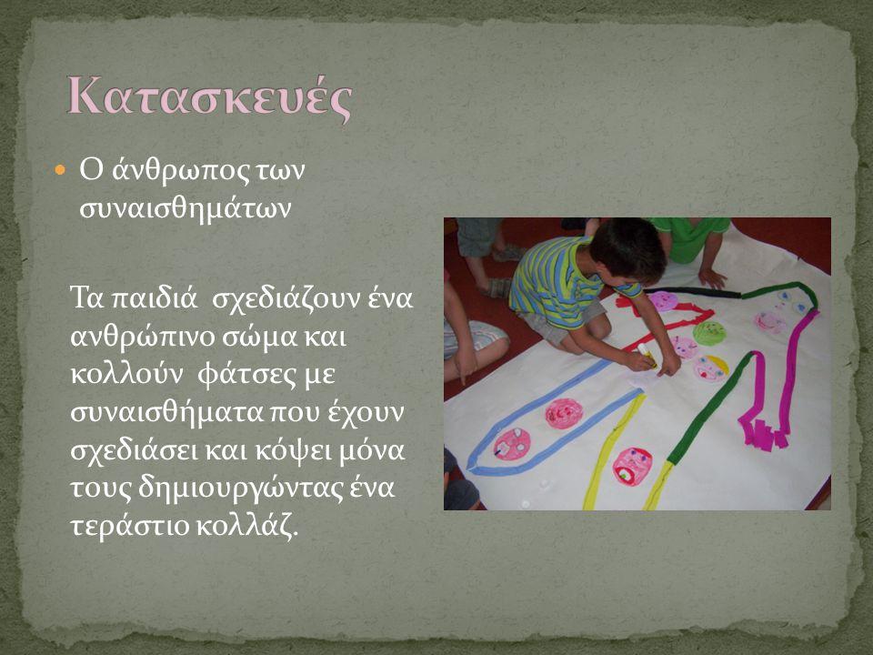 Ο άνθρωπος των συναισθημάτων Τα παιδιά σχεδιάζουν ένα ανθρώπινο σώμα και κολλούν φάτσες με συναισθήματα που έχουν σχεδιάσει και κόψει μόνα τους δημιου