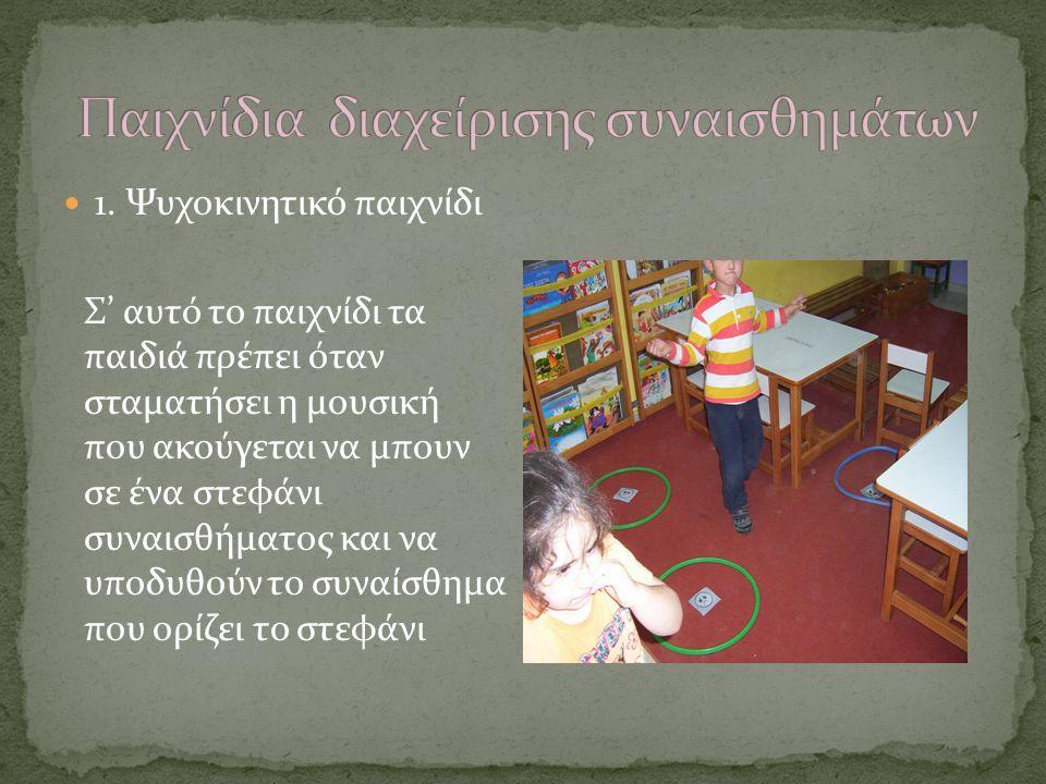 1. Ψυχοκινητικό παιχνίδι Σ' αυτό το παιχνίδι τα παιδιά πρέπει όταν σταματήσει η μουσική που ακούγεται να μπουν σε ένα στεφάνι συναισθήματος και να υπο