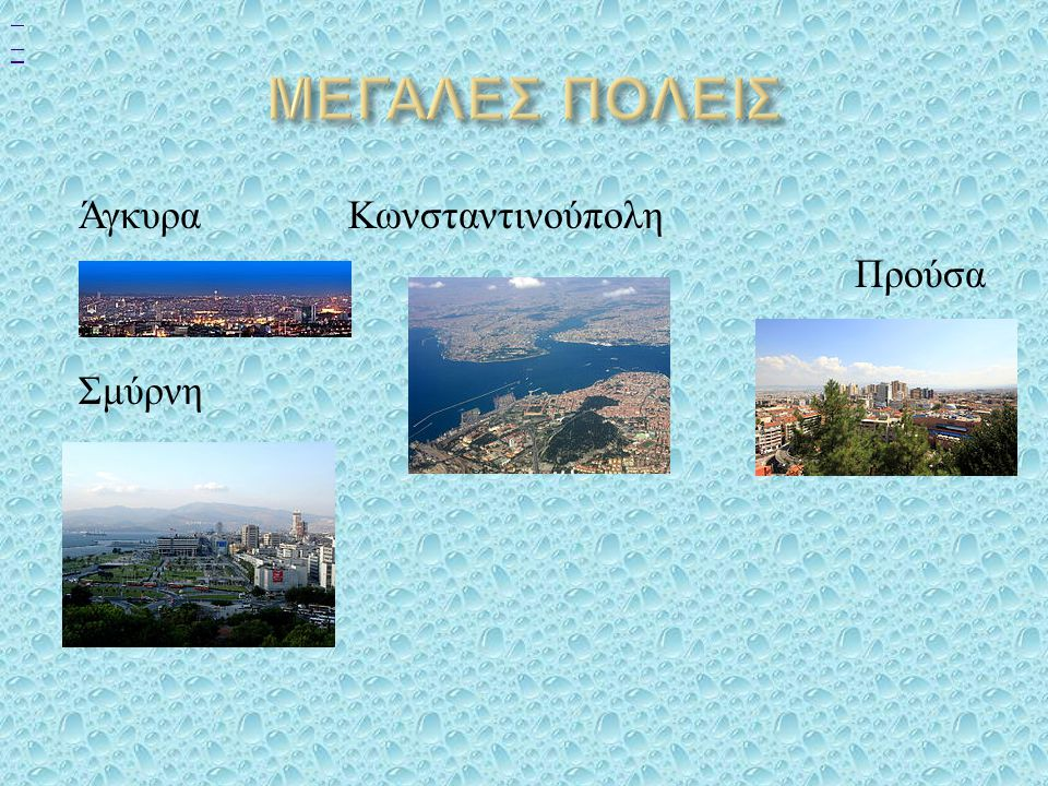Άγκυρα Κωνσταντινούπολη Προύσα Σμύρνη