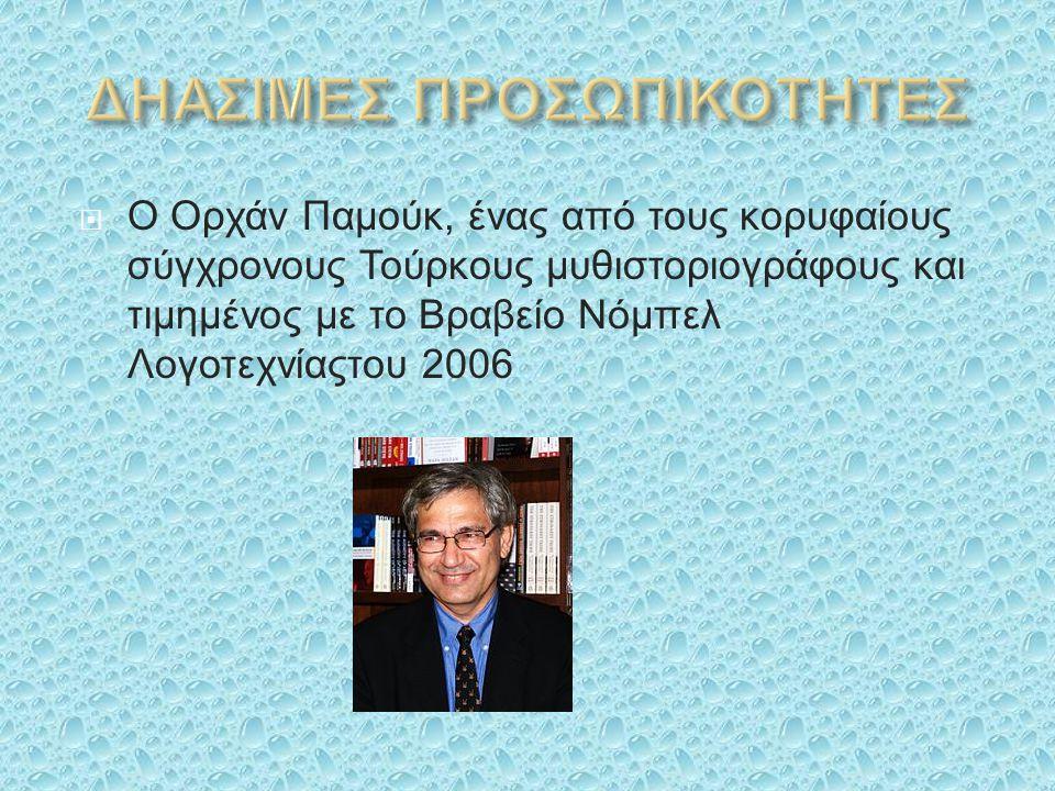  Ο Ορχάν Παμούκ, ένας από τους κορυφαίους σύγχρονους Τούρκους μυθιστοριογράφους και τιμημένος με το Βραβείο Νόμπελ Λογοτεχνίαςτου 2006