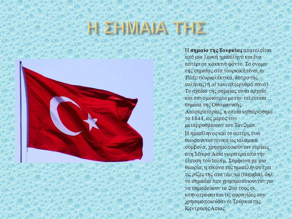 Η σημαία της Τουρκίας αποτελείται από μία λευκή ημισέληνο και ένα αστέρι σε κόκκινο φόντο. Το όνομα της σημαίας στα τουρκικά είναι Ay Yıldız ( κυριο
