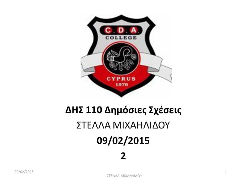 ΔΗΣ 110 Δημόσιες Σχέσεις ΣΤΕΛΛΑ ΜΙΧΑΗΛΙΔΟΥ 09/02/2015 2 09/02/20151 ΣΤΕΛΛΑ ΜΙΧΑΗΛΙΔΟΥ