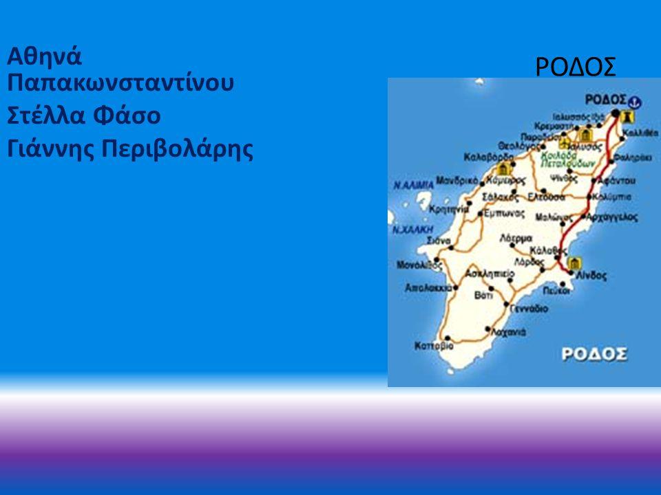 ΡΟΔΟΣ Αθηνά Παπακωνσταντίνου Στέλλα Φάσο Γιάννης Περιβολάρης