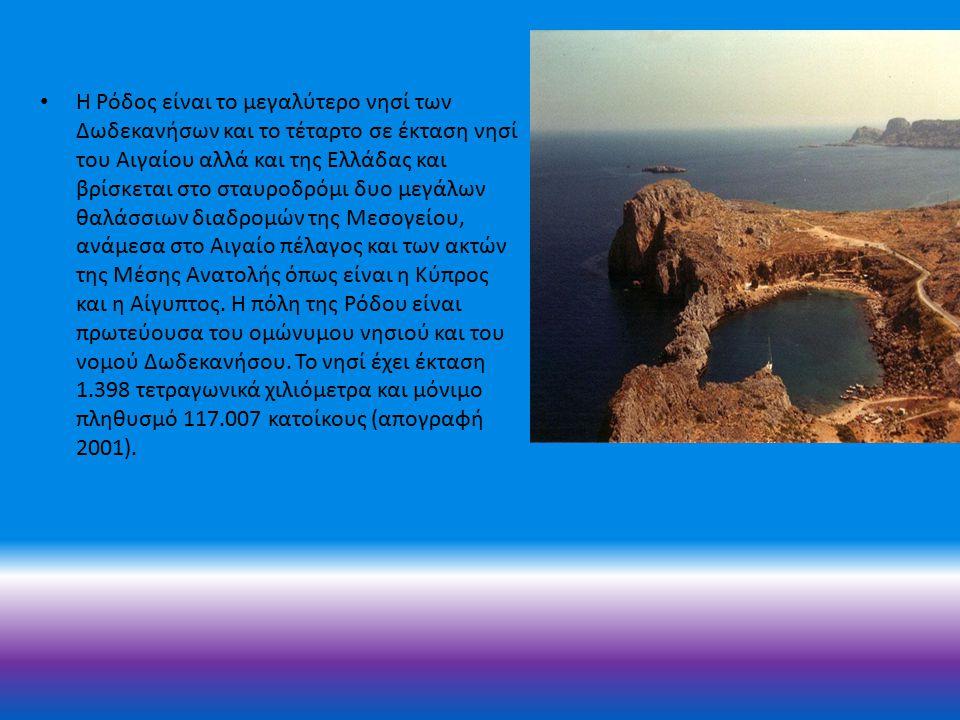 Η Ρόδος είναι το μεγαλύτερο νησί των Δωδεκανήσων και το τέταρτο σε έκταση νησί του Αιγαίου αλλά και της Ελλάδας και βρίσκεται στο σταυροδρόμι δυο μεγάλων θαλάσσιων διαδρομών της Μεσογείου, ανάμεσα στο Αιγαίο πέλαγος και των ακτών της Μέσης Ανατολής όπως είναι η Κύπρος και η Αίγυπτος.