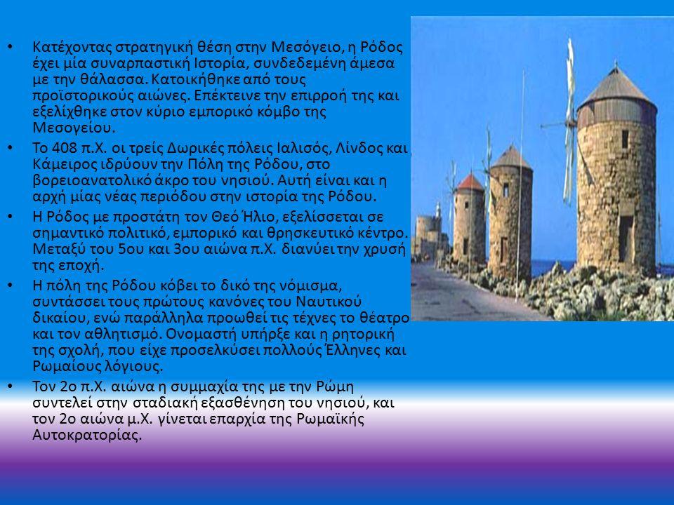 Κατέχοντας στρατηγική θέση στην Μεσόγειο, η Ρόδος έχει μία συναρπαστική Ιστορία, συνδεδεμένη άμεσα με την θάλασσα.