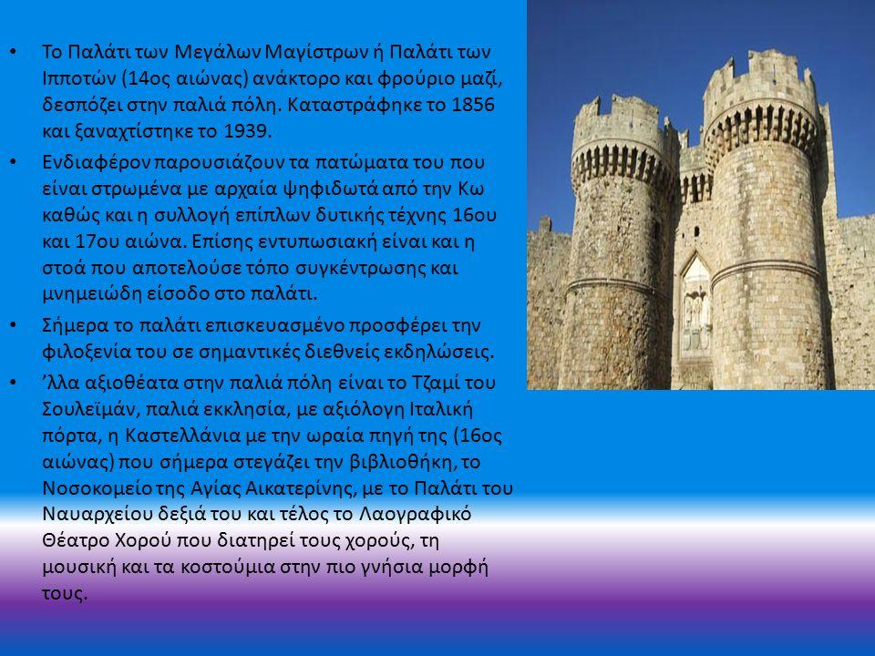 Το Παλάτι των Μεγάλων Μαγίστρων ή Παλάτι των Ιπποτών (14ος αιώνας) ανάκτορο και φρούριο μαζί, δεσπόζει στην παλιά πόλη.