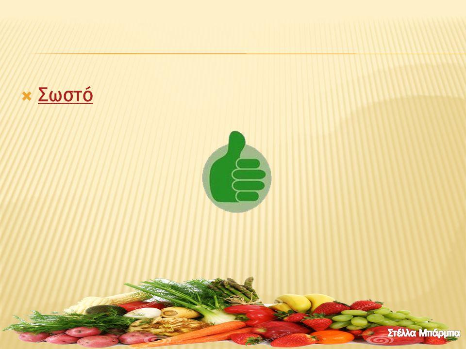  Φρούτο Φρούτο  Λαχανικό Λαχανικό