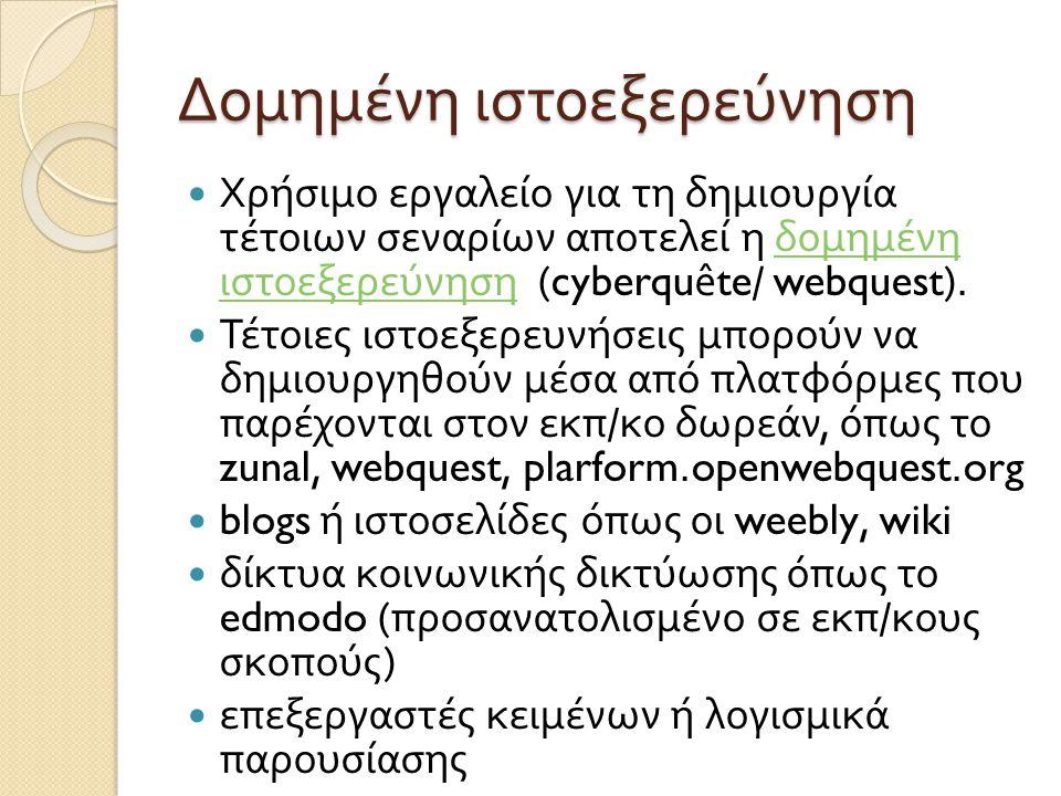 Δομημένη ιστοεξερεύνηση Χρήσιμο εργαλείο για τη δημιουργία τέτοιων σεναρίων αποτελεί η δομημένη ιστοεξερεύνηση (cyberquête/ webquest).