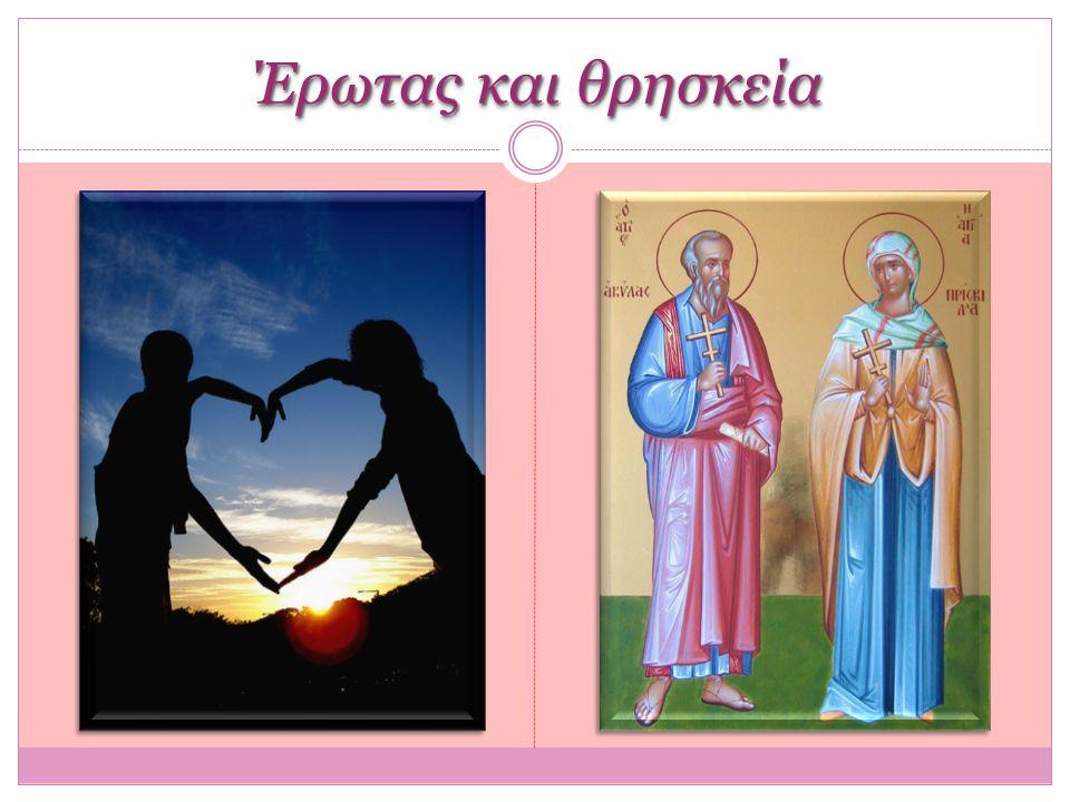 Το θέμα του έρωτα στη χριστιανική πίστη Με την έλευση του χριστιανισμού, η λέξη «έρωτας» είναι κάτι το αισχρό και κατακριτέο.