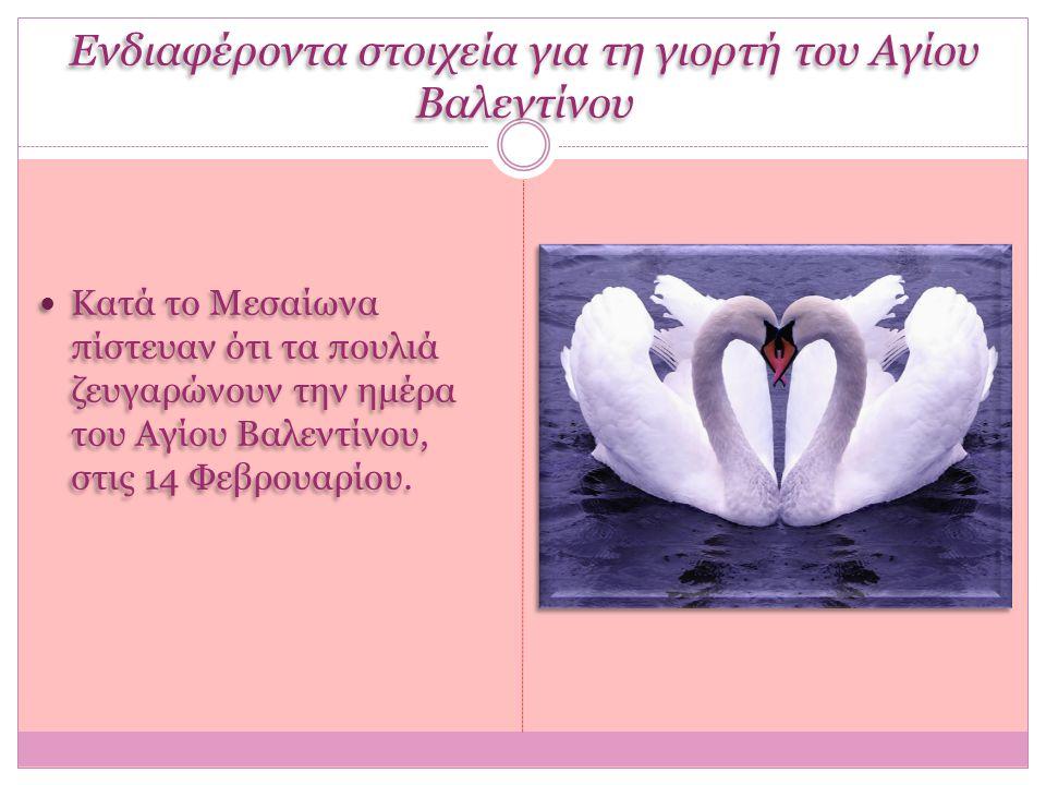 ΕΡΩΣ-ΑΝΤΕΡΩΣ Στην Ελληνική Μυθολογία, ο Έρωτας γεννιέται από την συνεύρεση του Άρη και της Αφροδίτης.Ο Έρωτας δεν είναι ένας αλλά έχει και έναν δίδυμο αδελφό, τον Αντέρωτα.Ωστόσο, ο Έρως είναι Φωτεινός ενώ ο Αντέρως είναι Σκοτεινός.