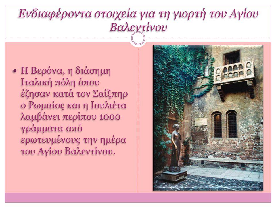 Ενδιαφέροντα στοιχεία για τη γιορτή του Αγίου Βαλεντίνου Η Βερόνα, η διάσημη Ιταλική πόλη όπου έζησαν κατά τον Σαίξπηρ ο Ρωμαίος και η Ιουλιέτα λαμβάν