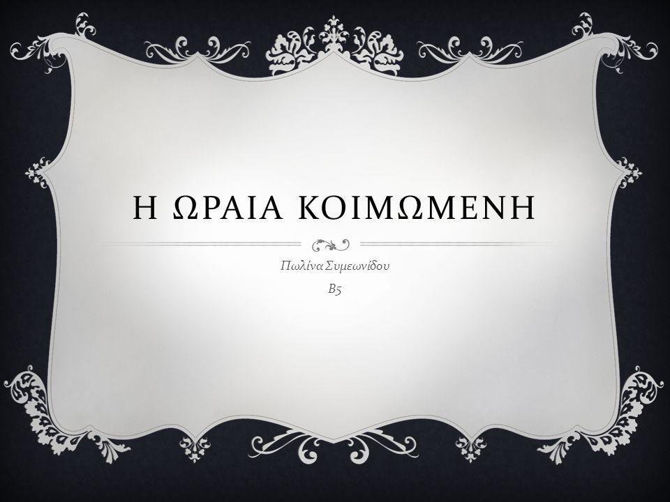 Η ΩΡΑΙΑ ΚΟΙΜΩΜΕΝΗ Πωλίνα Συμεωνίδου Β 5
