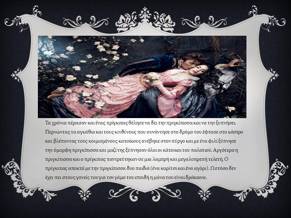 Τα χρόνια πέρασαν και ένας πρίγκιπας θέλησε να δει την πριγκίπισσα και να την ξυπνήσει.