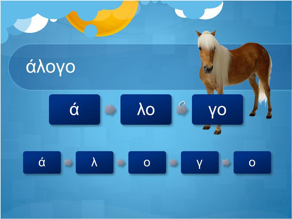 άλογο άλογο άλογο