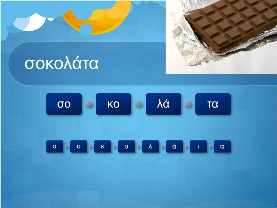 σοκολάτα σοκολάτα σοκολάτα