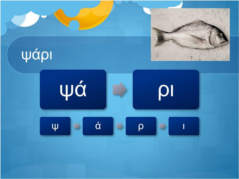 ψάρι ψάρι ψάρι