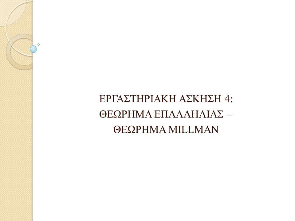 ΕΡΓΑΣΤΗΡΙΑΚΗ ΑΣΚΗΣΗ 4: ΘΕΩΡΗΜΑ ΕΠΑΛΛΗΛΙΑΣ – ΘΕΩΡΗΜΑ MILLMAN
