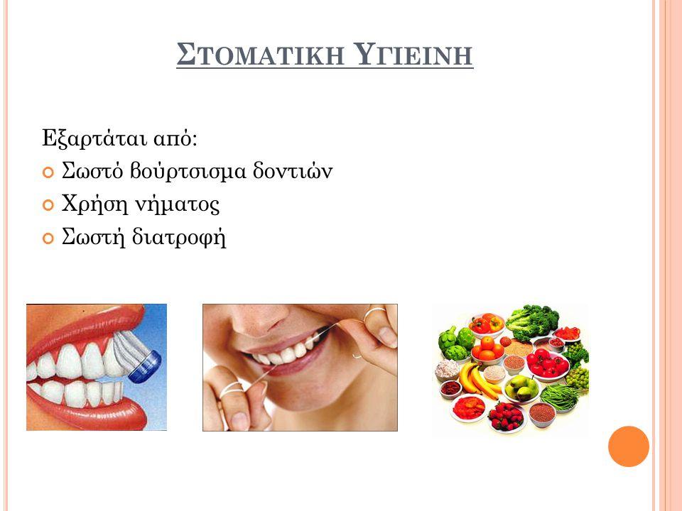 Σ ΤΟΜΑΤΙΚΗ Υ ΓΙΕΙΝΗ Εξαρτάται από: Σωστό βούρτσισμα δοντιών Χρήση νήματος Σωστή διατροφή