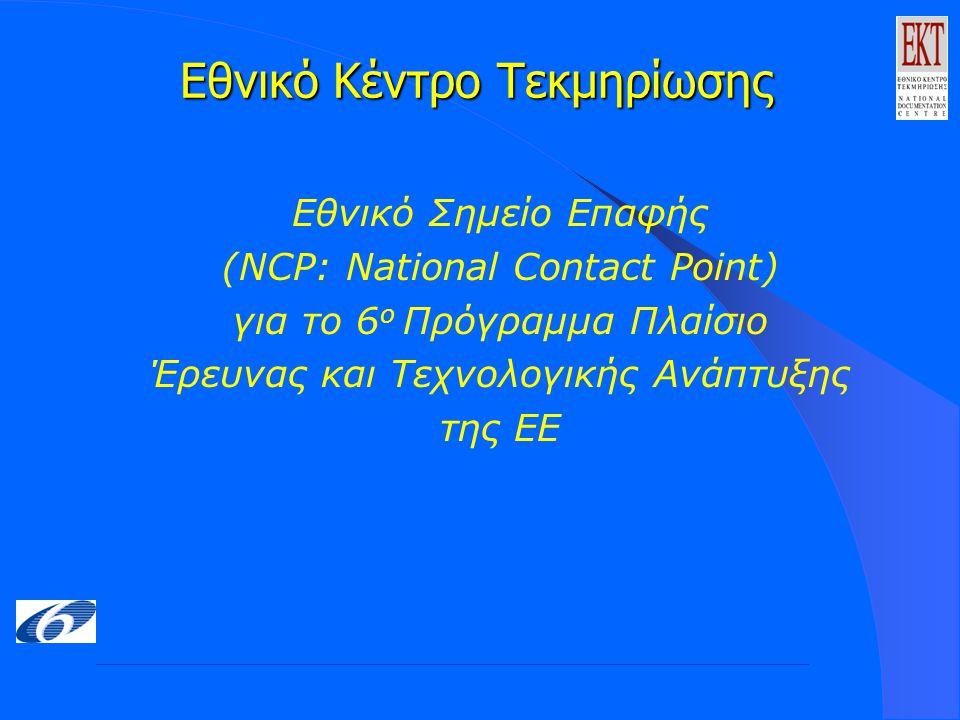 Εθνικό Κέντρο Τεκμηρίωσης Eθνικό Σημείο Επαφής (NCP: National Contact Point) για το 6 ο Πρόγραμμα Πλαίσιο Έρευνας και Τεχνολογικής Ανάπτυξης της ΕΕ