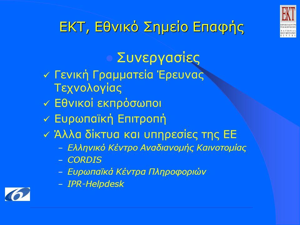 ΕΚΤ, Εθνικό Σημείο Επαφής Συνεργασίες Γενική Γραμματεία Έρευνας Τεχνολογίας Εθνικοί εκπρόσωποι Ευρωπαϊκή Επιτροπή Άλλα δίκτυα και υπηρεσίες της ΕΕ – Ελληνικό Κέντρο Αναδιανομής Καινοτομίας – CORDIS – Ευρωπαϊκά Κέντρα Πληροφοριών – IPR-Helpdesk