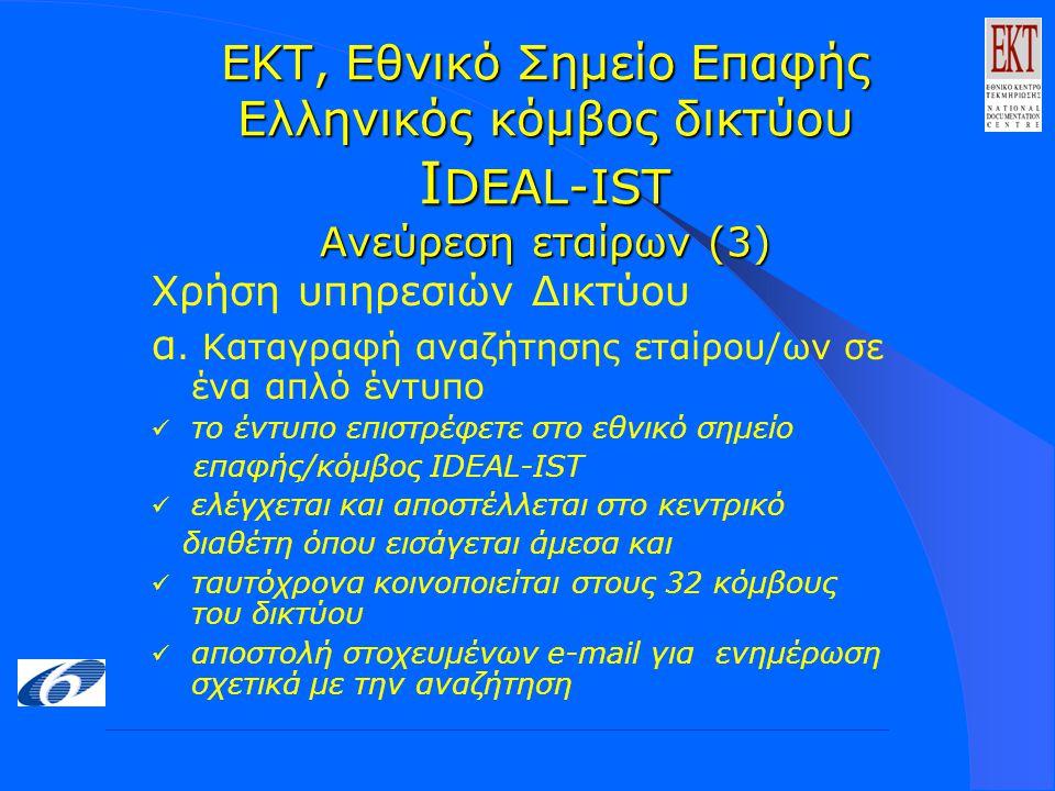 ΕΚΤ, Εθνικό Σημείο Επαφής Ελληνικός κόμβος δικτύου I DEAL-IST Ανεύρεση εταίρων (3) Χρήση υπηρεσιών Δικτύου α.