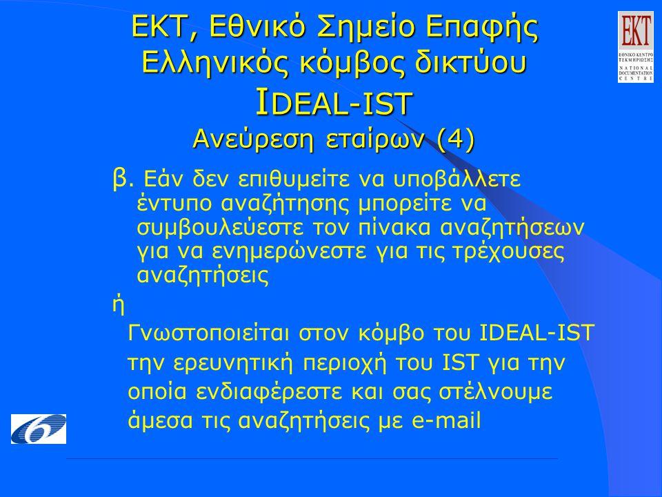 ΕΚΤ, Εθνικό Σημείο Επαφής Ελληνικός κόμβος δικτύου I DEAL-IST Ανεύρεση εταίρων (4) β.