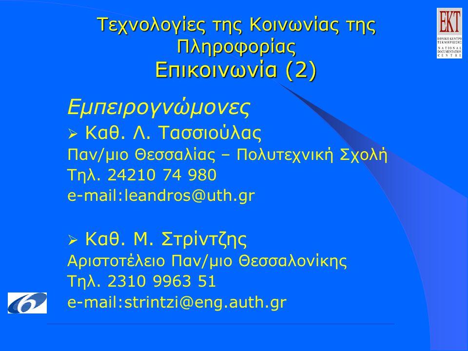 Τεχνολογίες της Κοινωνίας της Πληροφορίας Επικοινωνία (2) Εμπειρογνώμονες  Καθ.