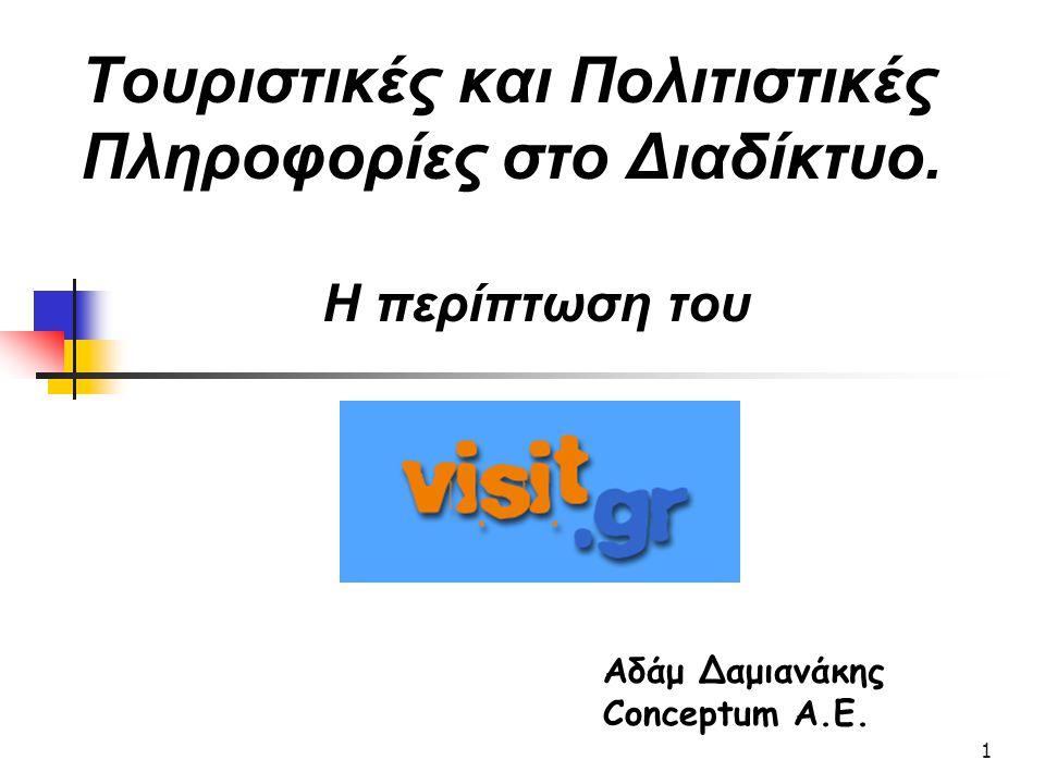 1 Αδάμ Δαμιανάκης Conceptum A.E.Tουριστικές και Πολιτιστικές Πληροφορίες στο Διαδίκτυο.