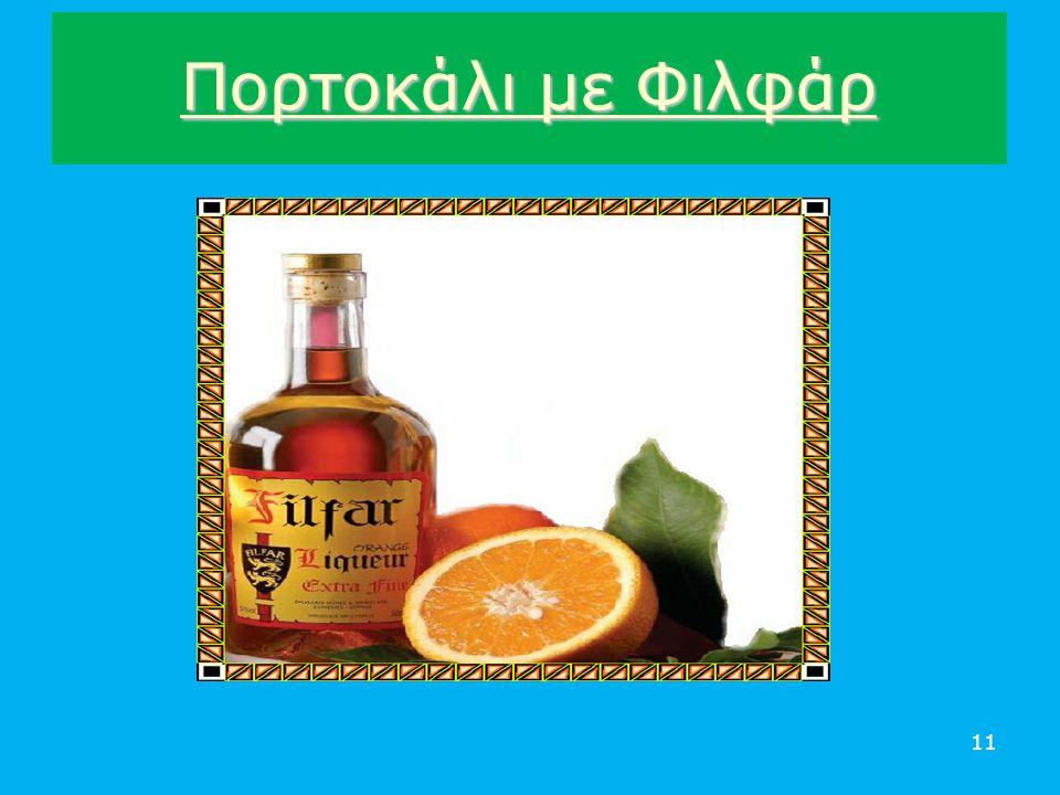 Πορτοκάλι με Φιλφάρ 11